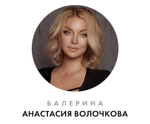 Волочкова 2.jpg