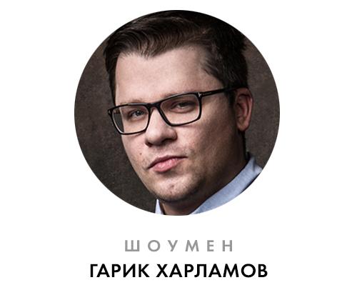Харламов.jpg
