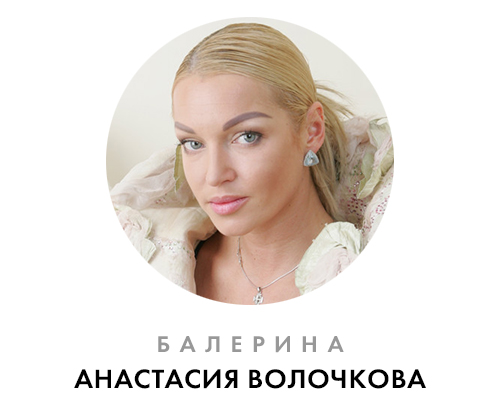 Волочкова.jpg