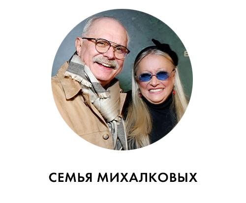 Михалковы.jpg
