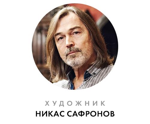 Сафронов.jpg