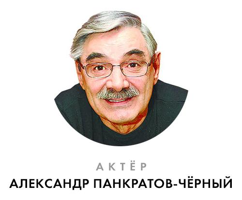 Панкратов-Чёрный.jpg