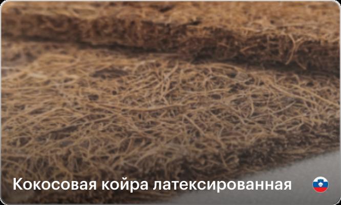Кокосовая койра.png