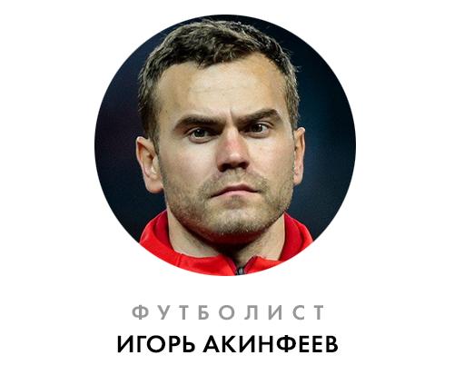 Акинфеев.jpg